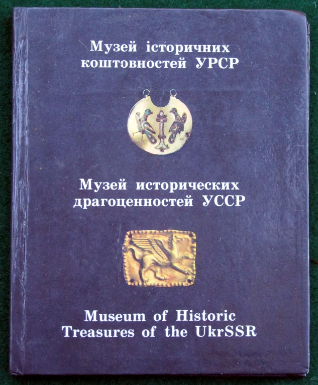 Image for MUSEUM OF HISTORIC TREASURES OF THE UKRSSR